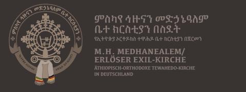 Frankfurt Medhanealem/Erlöser der Welt Kirche